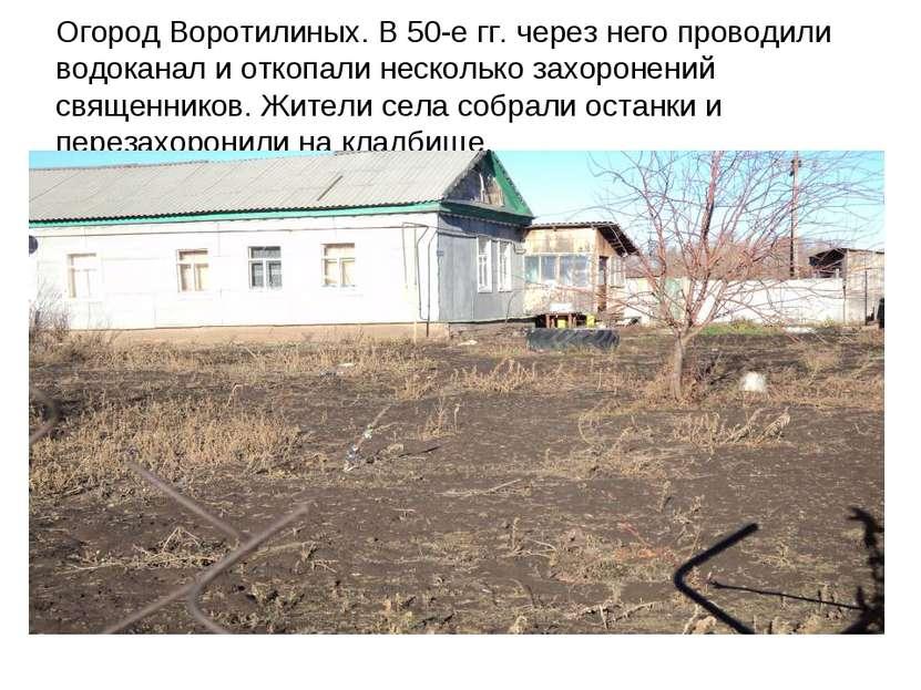 Огород Воротилиных. В 50-е гг. через него проводили водоканал и откопали неск...