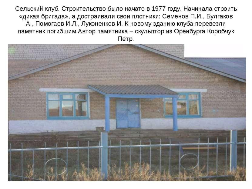 Сельский клуб. Строительство было начато в 1977 году. Начинала строить «дикая...
