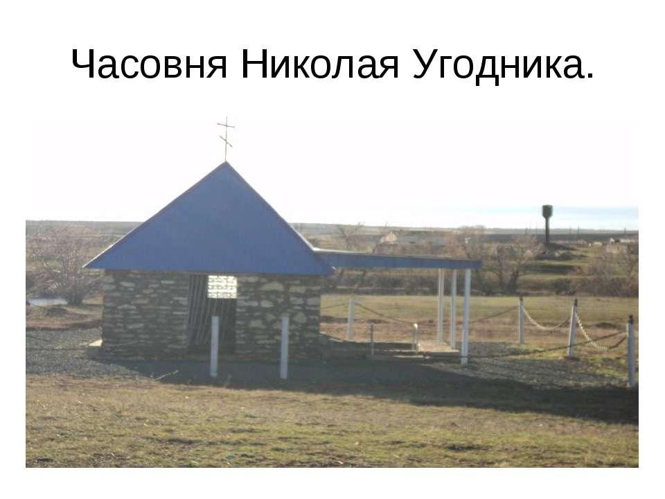 Часовня Николая Угодника.