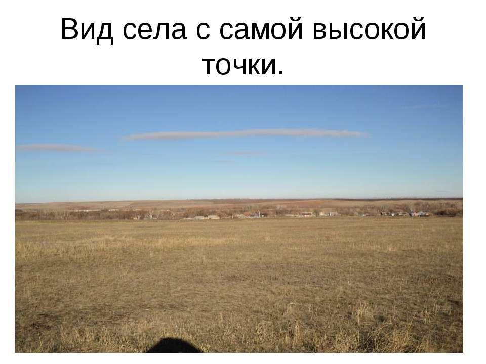 Вид села с самой высокой точки.