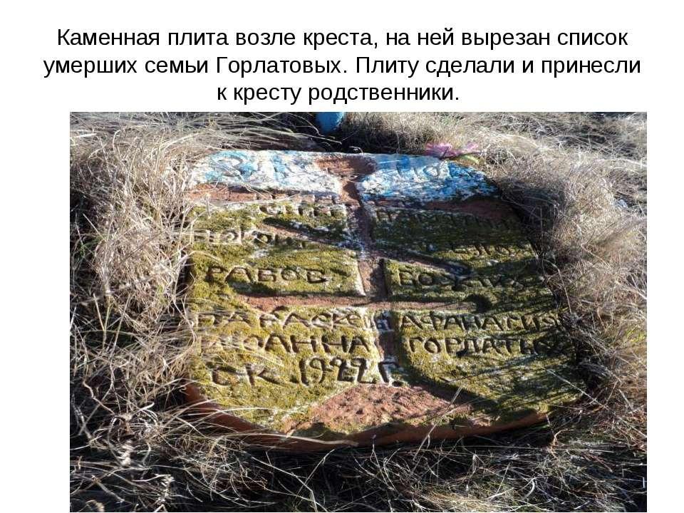 Каменная плита возле креста, на ней вырезан список умерших семьи Горлатовых. ...
