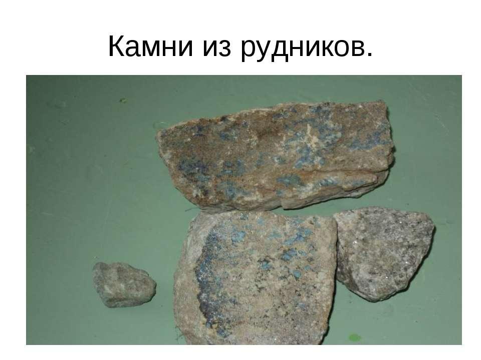 Камни из рудников.