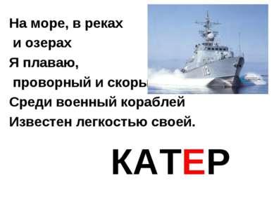 На море, в реках и озерах Я плаваю, проворный и скорый. Среди военный корабле...