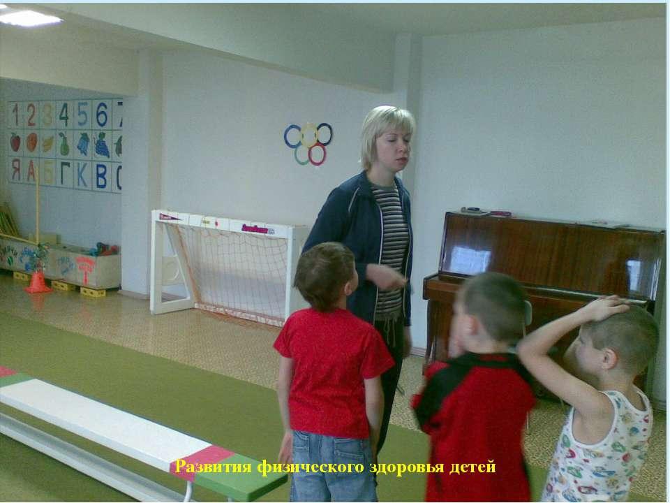 примечание Развития физического здоровья детей