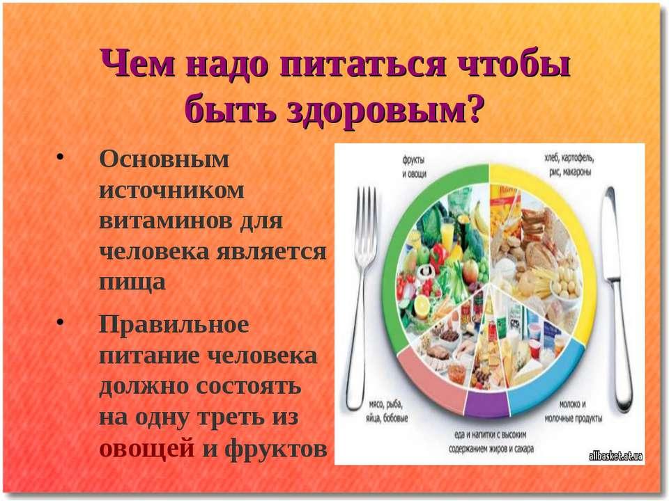 Чем надо питаться чтобы быть здоровым? Основным источником витаминов для чело...