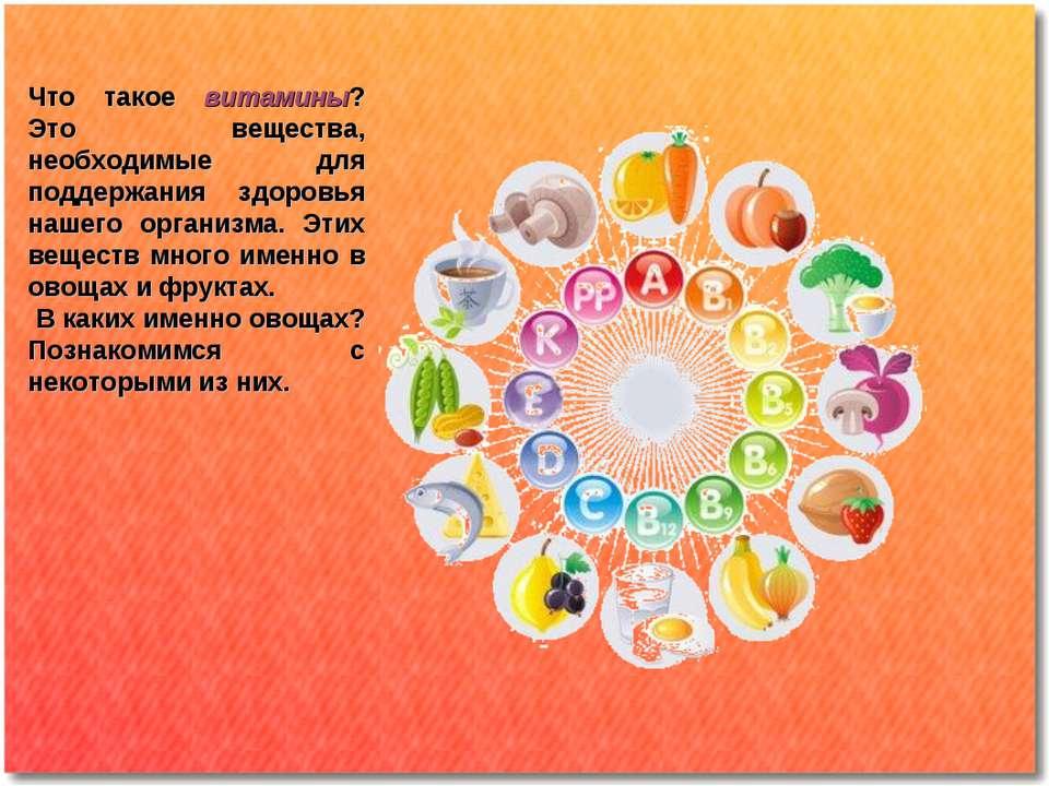 Что такое витамины? Это вещества, необходимые для поддержания здоровья нашего...