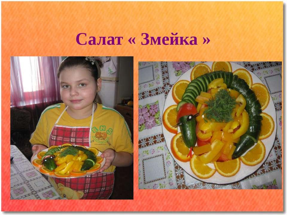 Салат « Змейка »