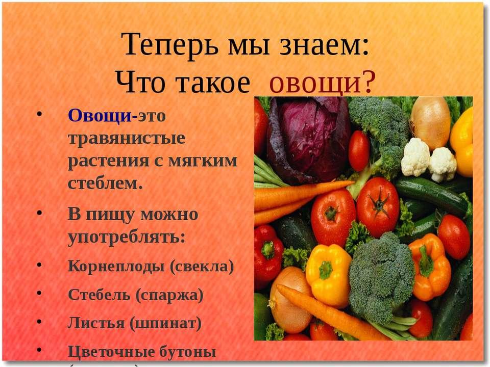 Теперь мы знаем: Что такое овощи? Овощи-это травянистые растения с мягким сте...