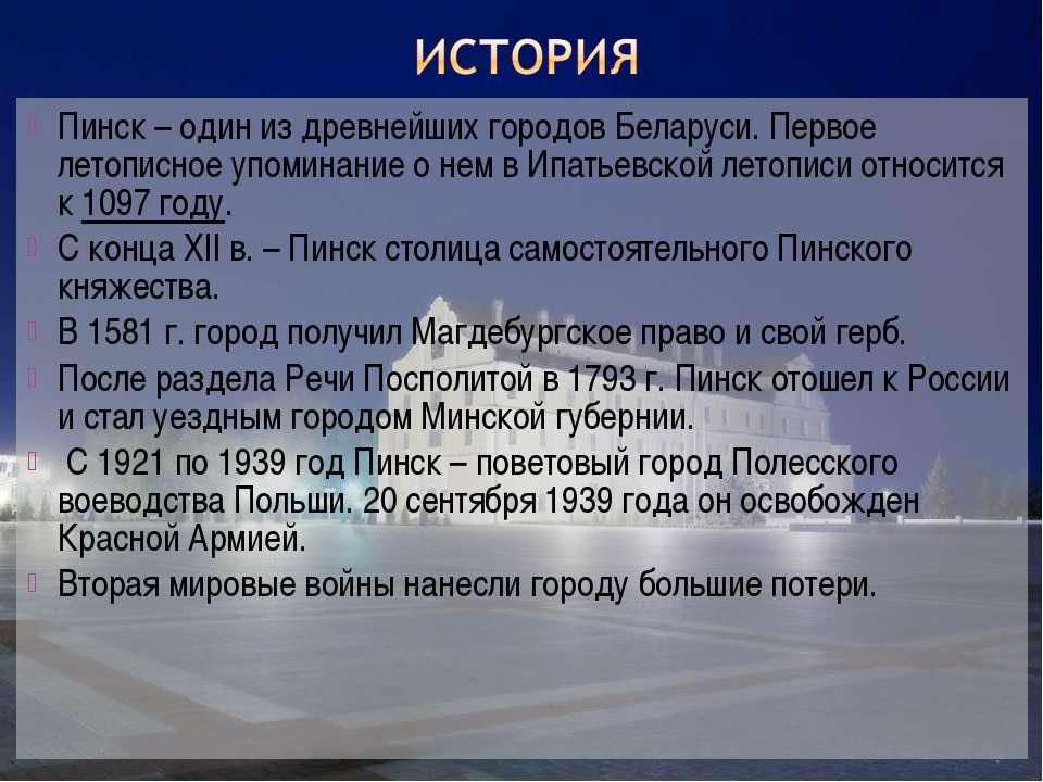 Пинск – один из древнейших городов Беларуси. Первое летописное упоминание о н...