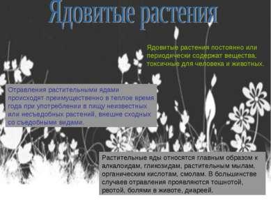 Ядовитые растения постоянно или периодически содержат вещества, токсичные для...