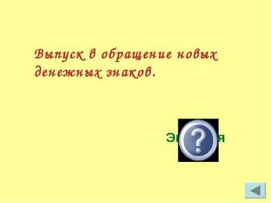 Выпуск в обращение новых денежных знаков. Эмиссия