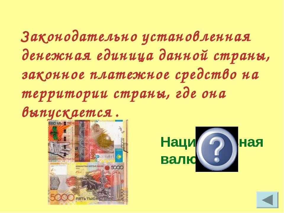 Законодательно установленная денежная единица данной страны, законное платежн...