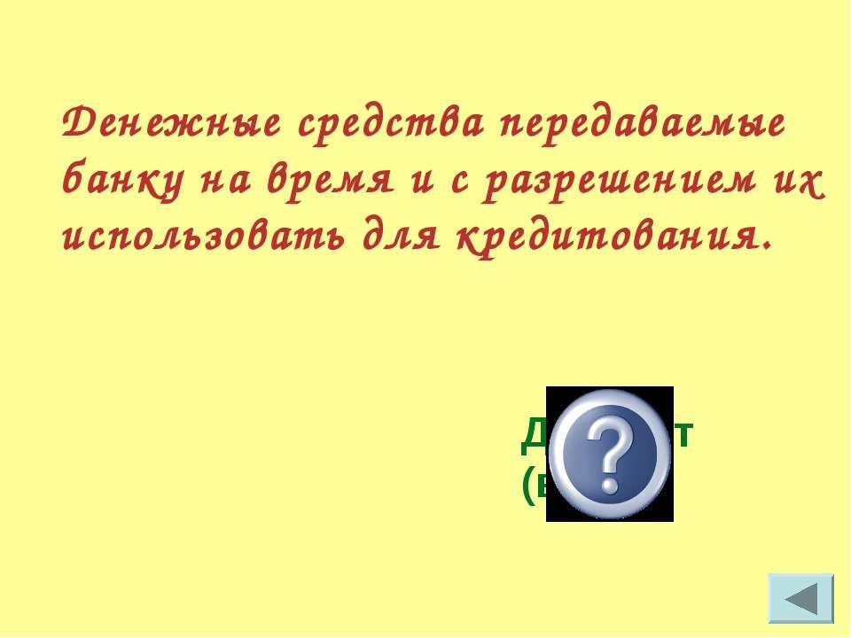 Денежные средства передаваемые банку на время и с разрешением их использовать...