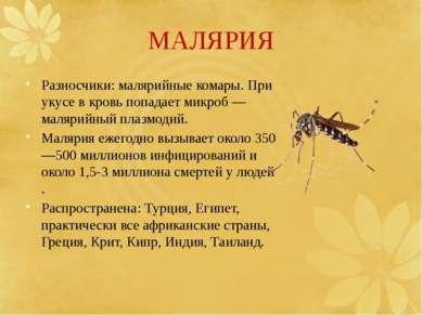 МАЛЯРИЯ Разносчики: малярийные комары. При укусе в кровь попадает микроб — ма...