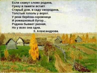 Если скажут слово родина, Сразу в памяти встаёт Старый дом, в саду смородина,...