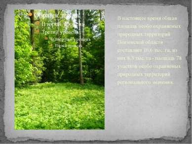 В настоящее время общая площадь особо охраняемых природных территорий Пензенс...