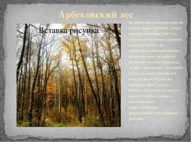 Арбековский лес Ботанический памятник природы регионального значения. Общая п...
