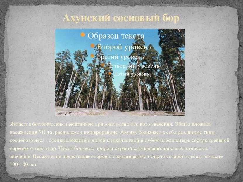 Является ботаническим памятником природы регионального значения. Общая площад...