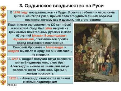 * 3. Ордынское владычество на Руси В 1246 году, возвратившись из Орды, Яросла...
