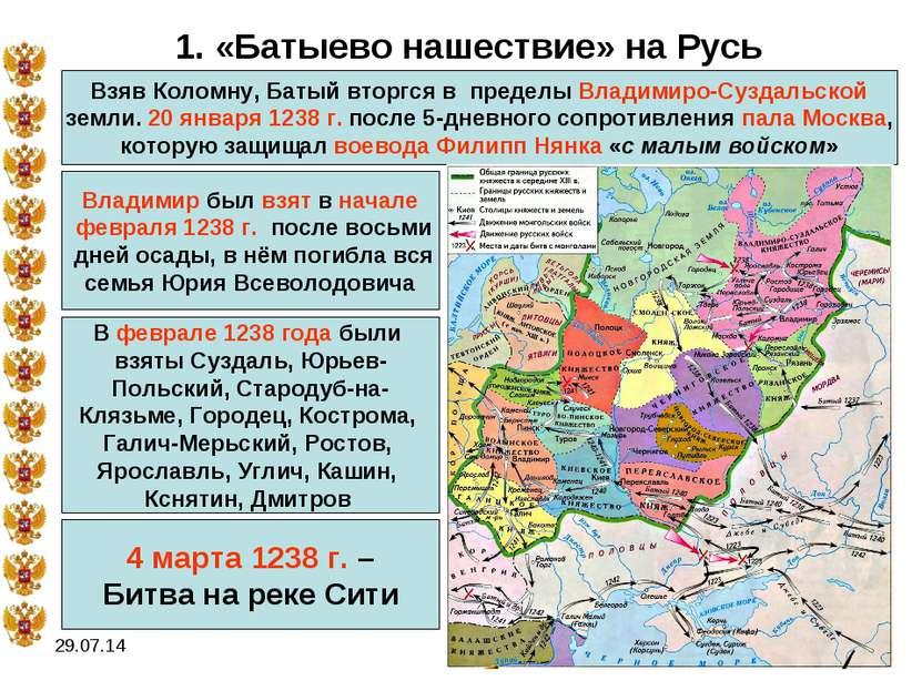 * 1. «Батыево нашествие» на Русь Взяв Коломну, Батый вторгся в пределы Владим...