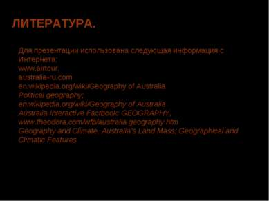 ЛИТЕРАТУРА. Для презентации использована следующая информация с Интернета: ww...