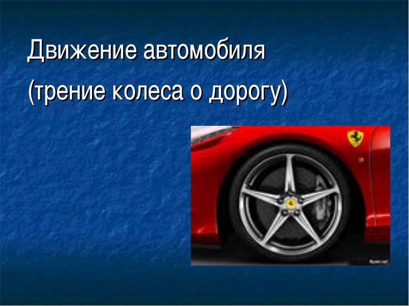 Движение автомобиля (трение колеса о дорогу)