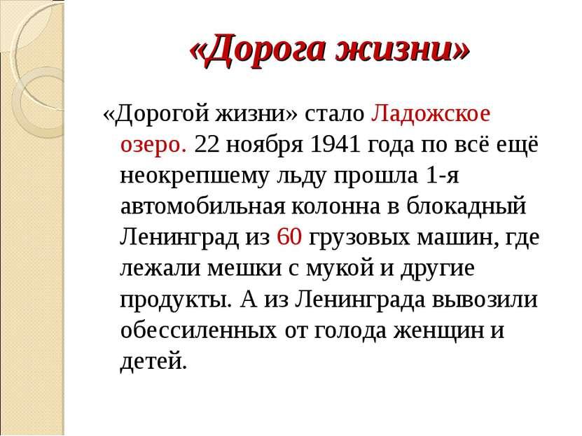 «Дорога жизни» «Дорогой жизни» стало Ладожское озеро. 22 ноября 1941 года по ...