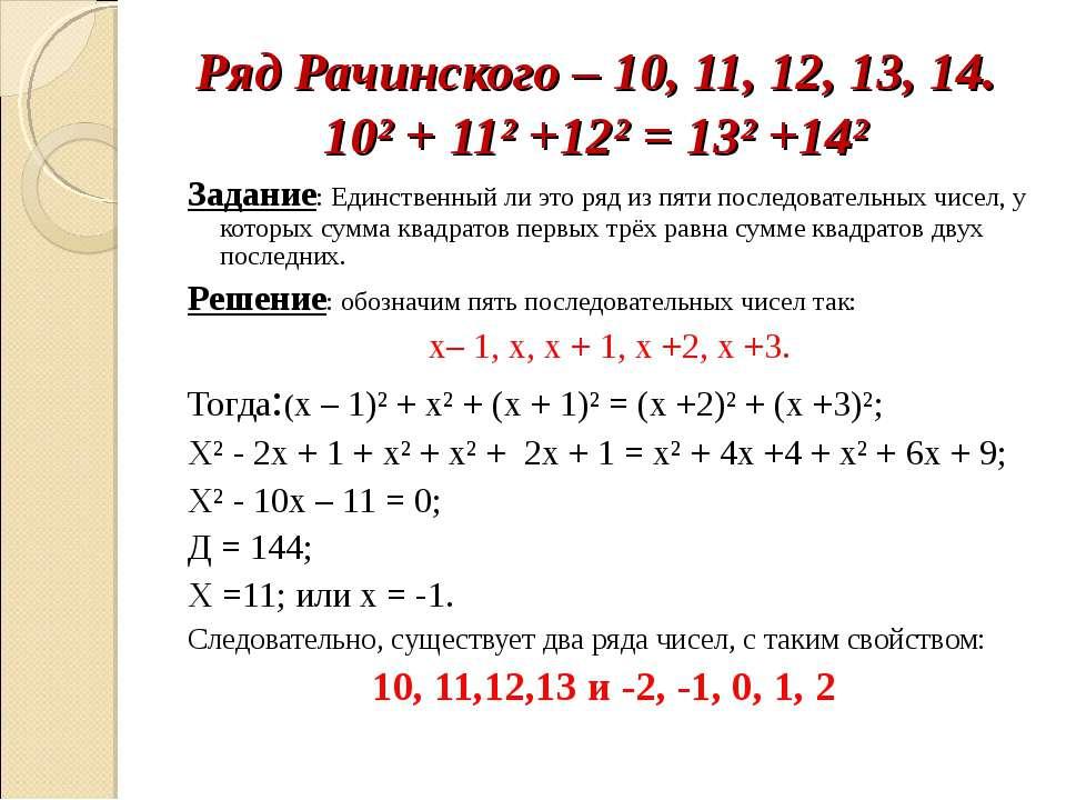 Ряд Рачинского – 10, 11, 12, 13, 14. 10² + 11² +12² = 13² +14² Задание: Единс...