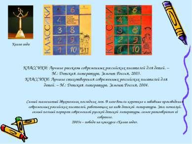 КЛАССИКИ: Лучшие рассказы современных российских писателей для детей. – М.: Д...