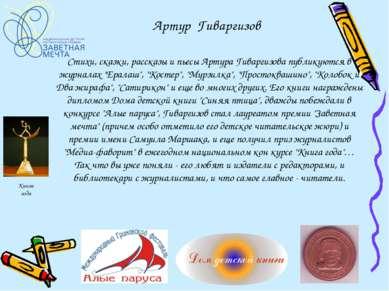 """Стихи, сказки, рассказы и пьесы Артура Гиваргизова публикуются в журналах """"Ер..."""