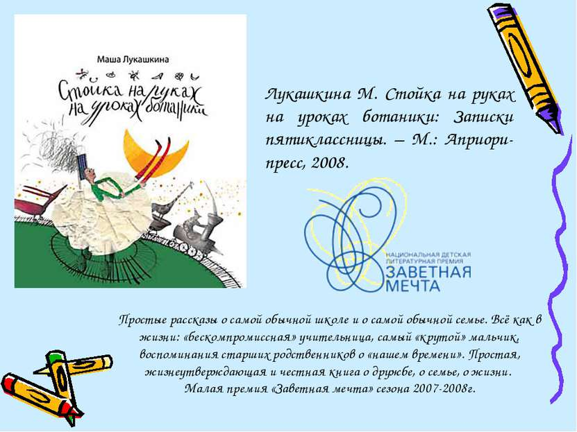 Лукашкина М. Стойка на руках на уроках ботаники: Записки пятиклассницы. – М.:...
