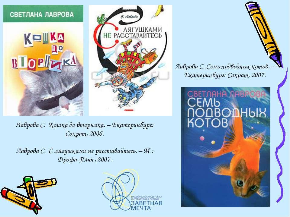 Лаврова С. Семь подводных котов. – Екатеринбург: Сократ, 2007. Лаврова С. Кош...