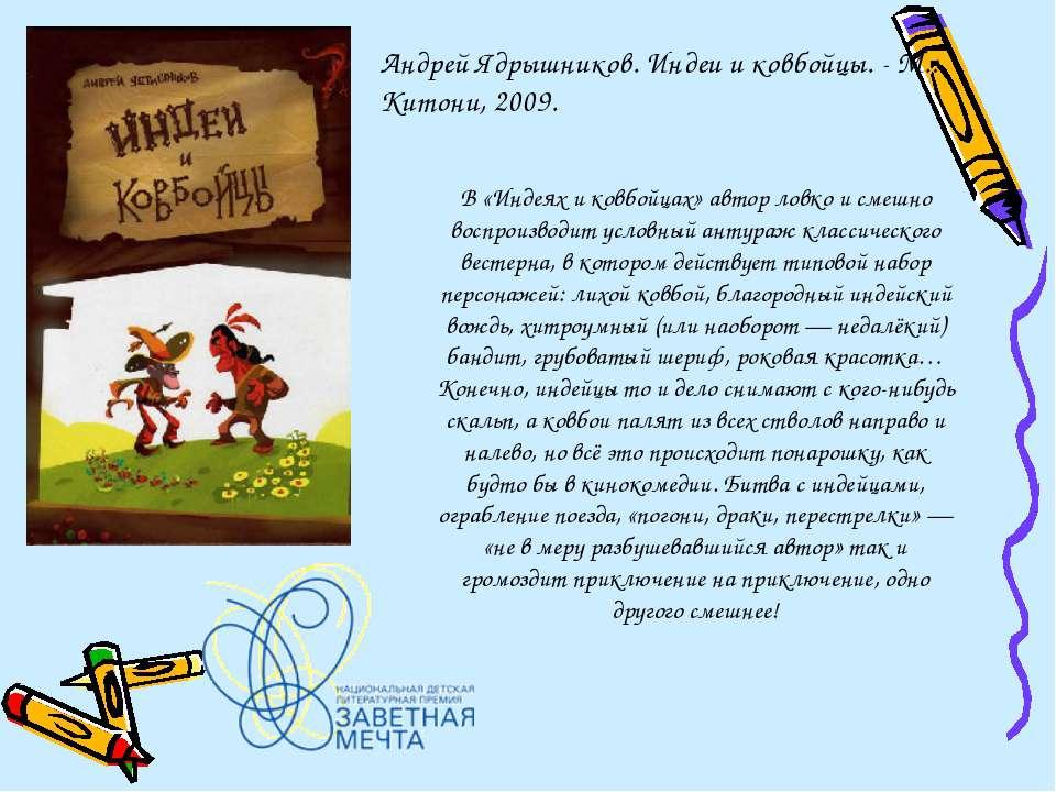 Андрей Ядрышников. Индеи и ковбойцы. - М.: Китони, 2009. В «Индеях и ковбойца...