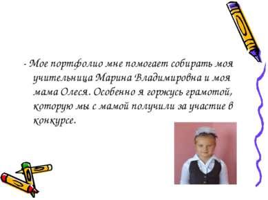 - Мое портфолио мне помогает собирать моя учительница Марина Владимировна и м...