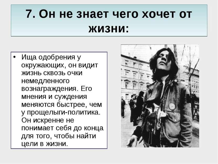7. Он не знает чего хочет от жизни: Ища одобрения у окружающих, он видит жизн...