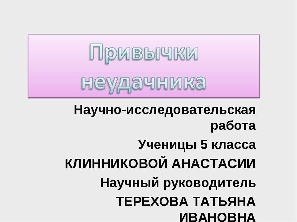 Научно-исследовательская работа Ученицы 5 класса КЛИННИКОВОЙ АНАСТАСИИ Научны...