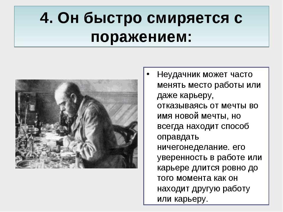 4. Он быстро смиряется с поражением: Неудачник может часто менять место работ...