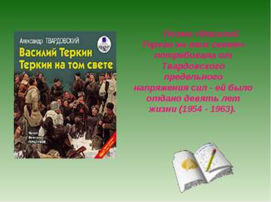 Поэма «Василий Теркин на том свете» потребовала от Твардовского предельного н...