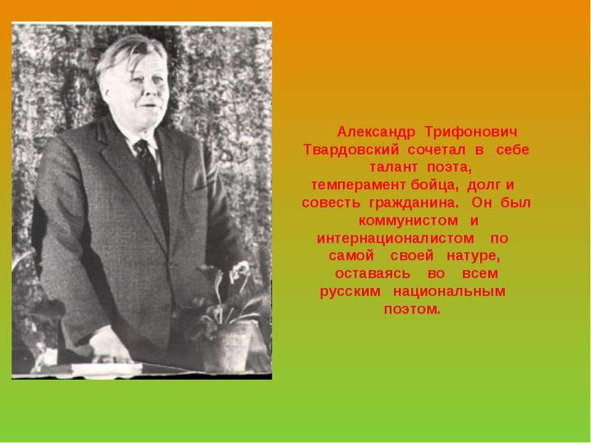 Александр Трифонович Твардовский сочетал в себе талант поэта, темперамент бой...