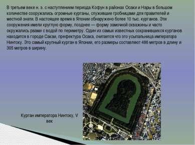 В третьем веке н.э. с наступлением периода Кофун в районах Осаки и Нары в бо...