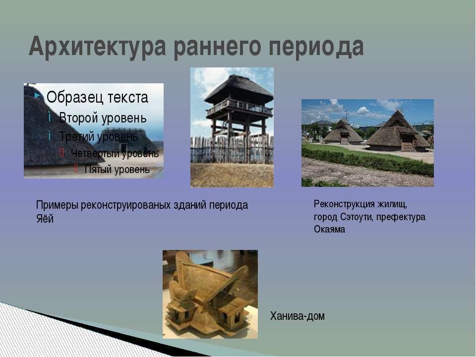 Архитектура раннего периода Примеры реконструированых зданий периода Яёй Реко...