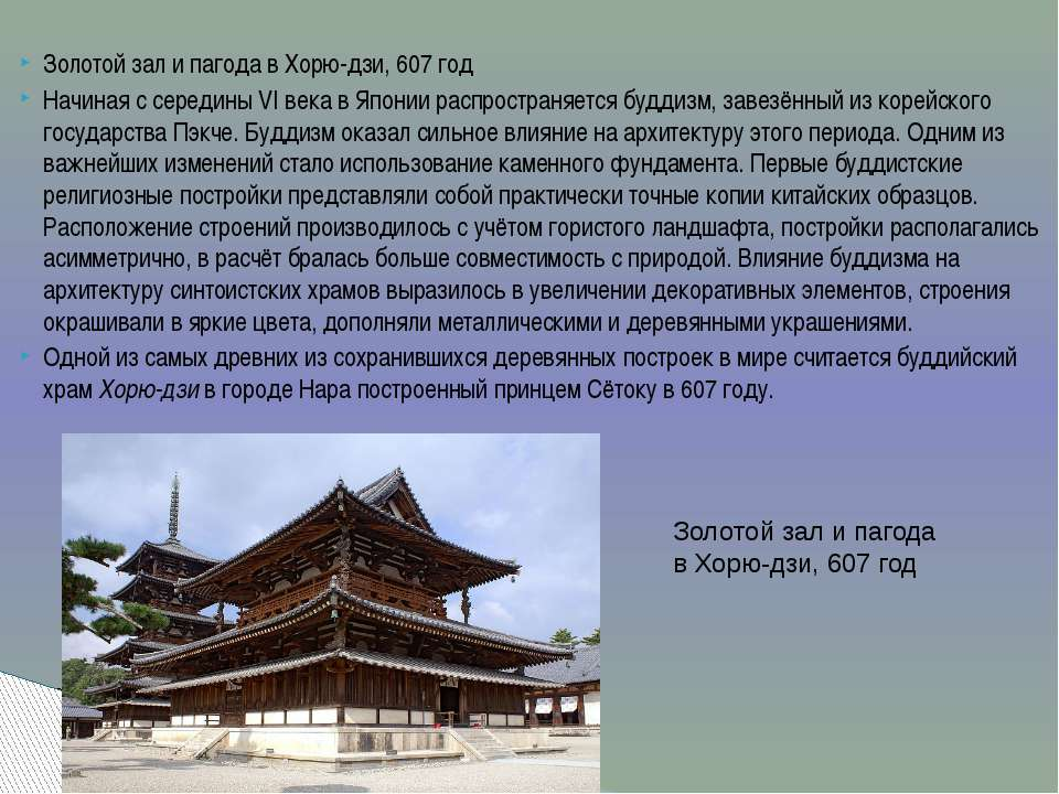 Золотой зал и пагода в Хорю-дзи, 607 год Начиная с середины VI века в Японии ...