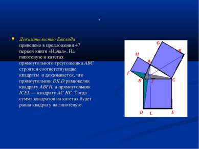 . Доказательство Евклида приведено в предложении 47 первой книги «Начал». На ...