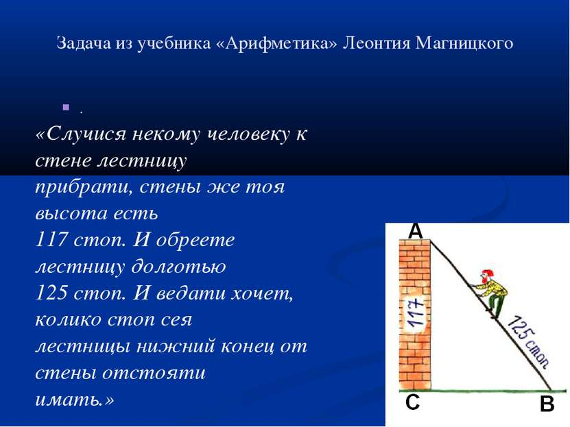 Задача из учебника «Арифметика» Леонтия Магницкого . «Случися некому человеку...