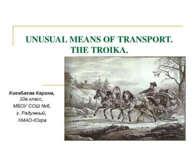 UNUSUAL MEANS OF TRANSPORT. THE TROIKA. Киекбаева Карина, 10а класс, МБОУ СОШ...