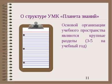 О структуре УМК «Планета знаний» Основой организации учебного пространства яв...