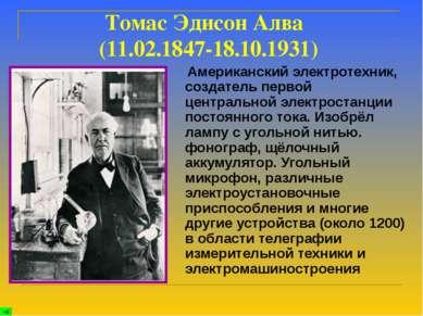 Томас Эдисон Алва (11.02.1847-18.10.1931) Американский электротехник, создате...