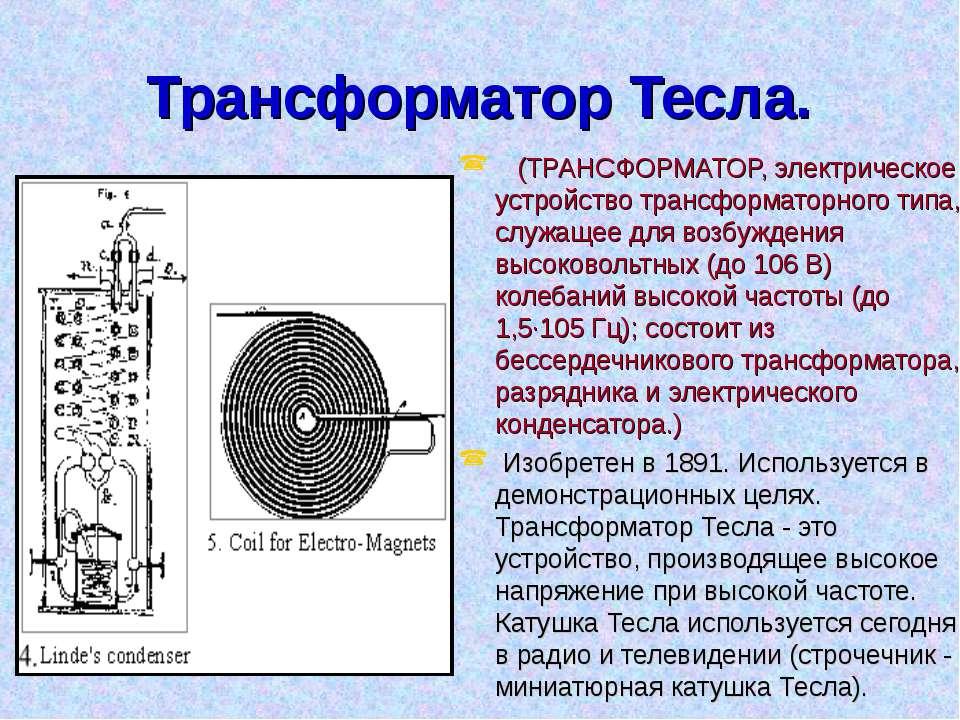 Трансформатор Тесла. (ТРАНСФОРМАТОР, электрическое устройство трансформаторно...