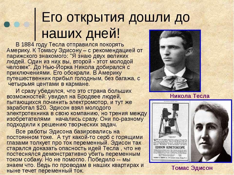 Его открытия дошли до наших дней! В 1884 году Тесла отправился покорять Амери...