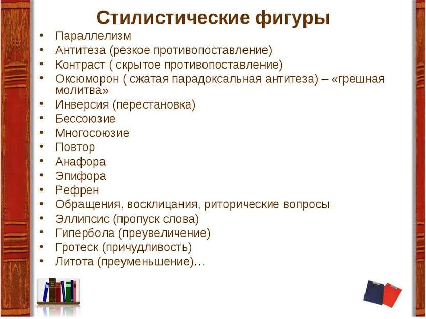 Стилистические фигуры Параллелизм Антитеза (резкое противопоставление) Контра...